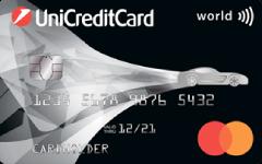 «АвтоКарта» World MasterCard от ЮниКредит Банка