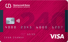 240 дней без процентов от УБРиР Банка
