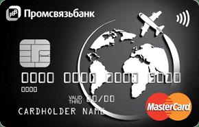 Карта мира без границ Mastercard от Промсвязьбанка