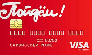 Кредитная карта Моментальная от банка Пойдем