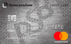Карта Mastercard платинум для зарплатных клиентов от Промсвязьбанка