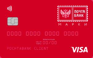 Карта Visa «МАРКИ» от Почта Банка