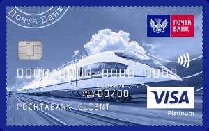 Карта Почтовый Экспресс Visa от Почта Банка